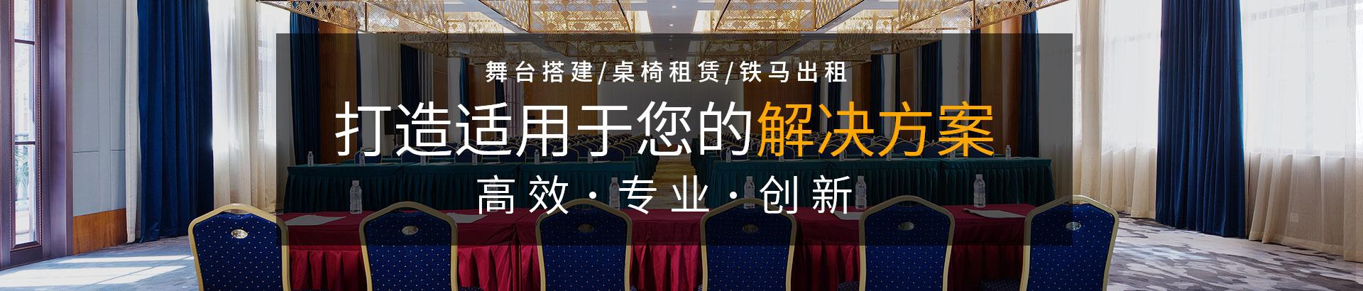 重庆舞台设备租赁公司